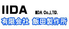 iidaf.co.jp 有限会社飯田製作所
